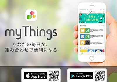 ヤフー、IoTプラットフォーム「myThings」を2019年1月に終了へ - CNET Japan
