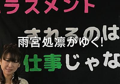 第459回:「フェミニスト・ファイト・クラブ」で日米共通の「女子という呪い」を知る。の巻(雨宮処凛) | マガジン9
