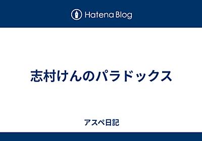 志村けんのパラドックス - アスペ日記