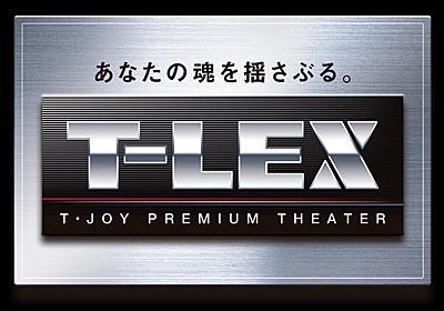 新潟最大級スクリーンの4Kプレミアム劇場「T-LEX」がT・ジョイ長岡に - AV Watch