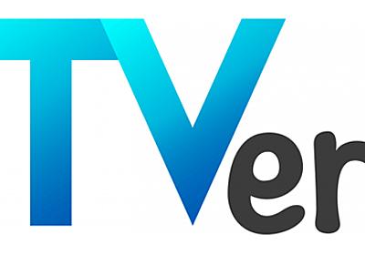 見逃したテレビ番組はTVer!期間限定で無料で見れる! : アラフィフの気になる事 -ともたか39-