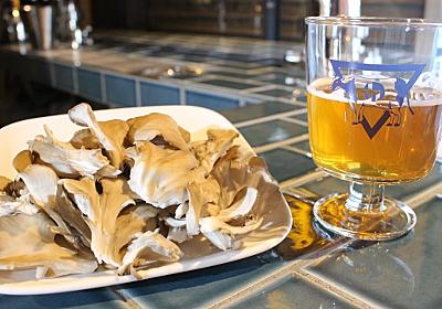 """マイタケでつくるビールは""""崩壊""""の味がする :: デイリーポータルZ"""
