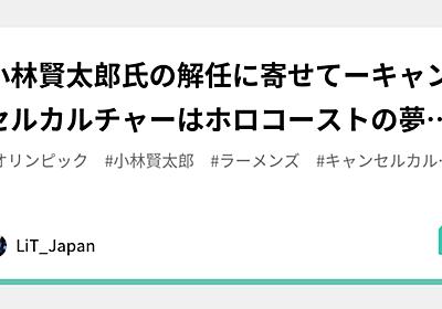 小林賢太郎氏の解任に寄せてーキャンセルカルチャーはホロコーストの夢を見るかー|LiT_Japan|note