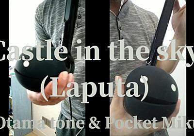 Castle in the sky(Laputa) feat Pocket miku & Otama tone, update version | 中国で働くブログ