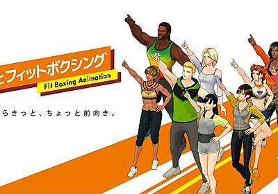 フィットネスゲーム『Fit Boxing』まさかのTVアニメ化。「キミとフィットボクシング」として、10月よりTOKYO MXにて放送へ | AUTOMATON