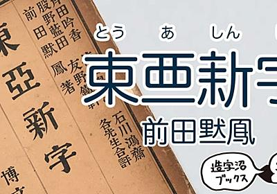正しいに抗え、 倍速で書ける漢字 - 『東亜新字』 前田黙鳳(1904年)|造字沼ブックス|note