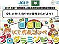 ICT作品コンペ「東広島 プログラミンピック・プレゼンピック」について/東広島市ホームページ