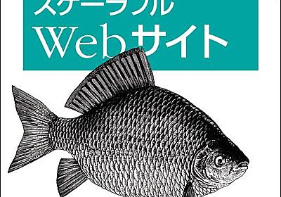 O'Reilly Japan - スケーラブルWebサイト
