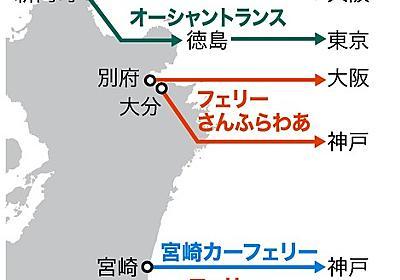 長距離フェリー好調 ビジネス客にも人気のわけは:朝日新聞デジタル