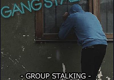 GROUP STALKING - 非情なる組織ストーキング被害からのサバイバル記 - この国はカルトによって運営されていた!公安機関と幸福の科学は同じ住所!