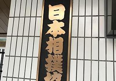 神事を知らない日本国民 相撲が女人禁制なのは「穢れている」からではありません!