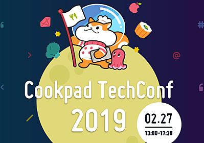 Cookpad TechConf 2019 を開催します! - クックパッド開発者ブログ