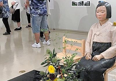 怒号は放置ですか? 「表現の不自由展」めぐる警察の矛盾 - 志田陽子|論座 - 朝日新聞社の言論サイト