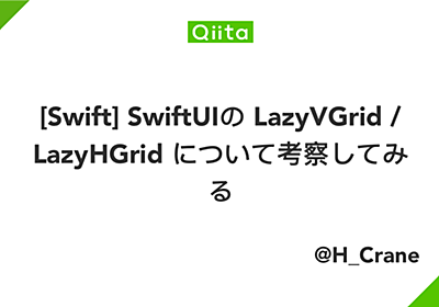 [Swift] SwiftUIの LazyVGrid / LazyHGrid について考察してみる - Qiita