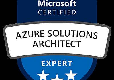 Azure Solutions Architect Expert 取得してきました - YOMON8.NET