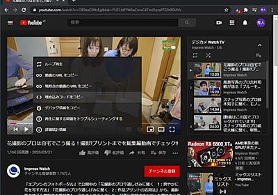 """「Google Chrome」でYouTubeを視聴するときに便利な裏技が""""Twitter""""で話題に - やじうまの杜 - 窓の杜"""