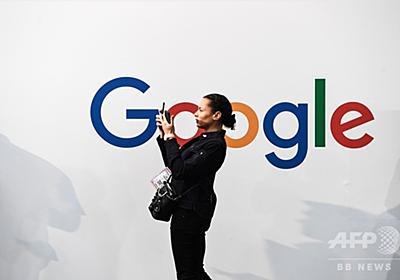 グーグル、ニュース記事収集で年47億ドル稼ぐ 「対価なし」と業界団体 写真1枚 国際ニュース:AFPBB News