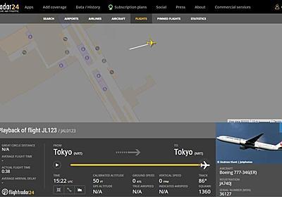 お盆前の成田空港に「JL123」便が現れた怪 日航ジャンボ機事故で「欠番」のはずが...: J-CAST ニュース【全文表示】