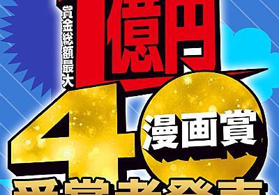 [政治漫画賞 佳作]「同人政治」 タイザン5 - 週刊ヤングジャンプ編集部 | となりのヤングジャンプ