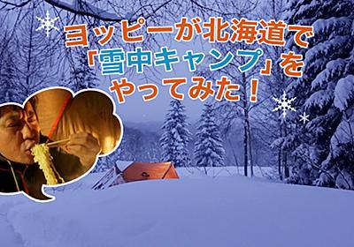 一生に一度はやってみたい「雪中キャンプ」の夢を北海道・ニセコで実現してきた - Yorimichi AIRDO|旅のよりみちをお手伝い