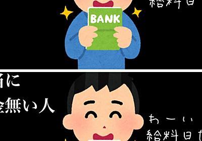 『普通にお金の無い人』と『本当にお金の無い人』の違いが話題に「ほんとこれ」「本当にお金無い人の方が幸せそう…」 - Togetter
