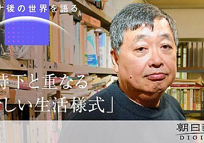 感染拡大せず「日本スゴイ」…80年前と重なる嫌な流れ:朝日新聞デジタル