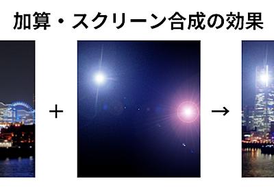 加算とスクリーンを正しく使い分けて綺麗な光を描くヒント - コンポジゴク