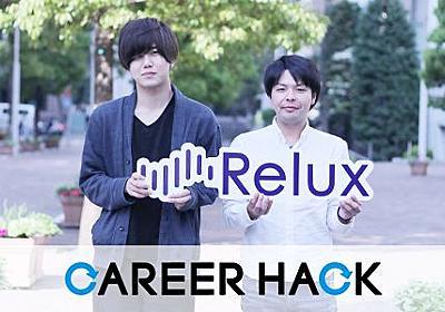 19歳のプログラミング未経験者が Relux Magazine アプリ開発!任される若手の条件とは? | CAREER HACK