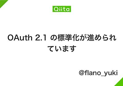 OAuth 2.1 の標準化が進められています - Qiita