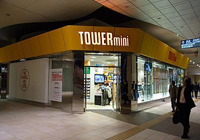 タワレコとHMVの店舗が閉店すること - WASTE OF POPS 80s-90s