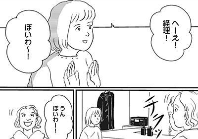 普通の人でいいのに! - 冬野梅子 / 【読み切り】普通の人でいいのに! | コミックDAYS