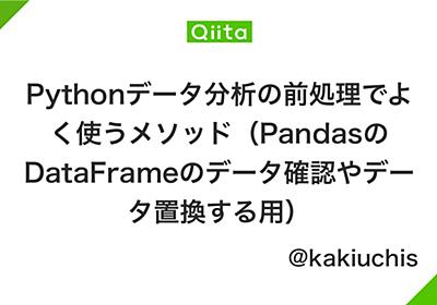 Pythonデータ分析の前処理でよく使うメソッド(PandasのDataFrameのデータ確認やデータ置換する用) - Qiita