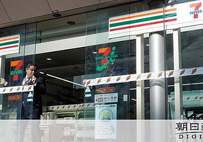 間近にセブン、またセブン… 店主の一家は追い込まれた:朝日新聞デジタル