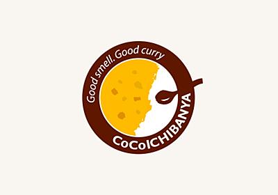coco壱(ココイチ)のバイトの評判は?仕事内容や時給、まかない事情などをご紹介! - なまけもの直伝 バイト集