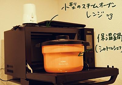 我が家の家事システム2020 - MAGURO_TRAVEL