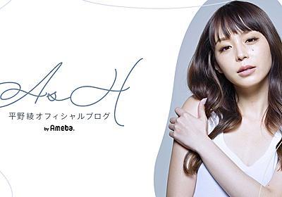 【嬉しいお知らせ】 | 平野綾オフィシャルブログ「AsH」Powered by Ameba