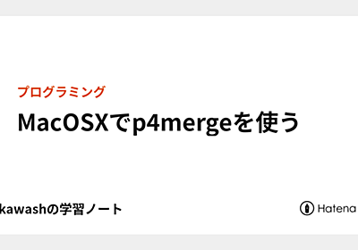 MacOSXでp4mergeを使う - ishikawashの学習ノート