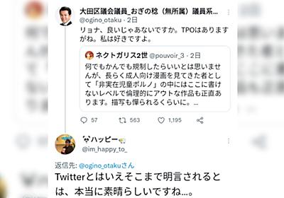 大田区議会議員「リョナ、良いじゃあないですか。TPOはありますがね。私は好きですよ。」リョナ=主に女性虐待拷問コンテンツだが大切な『表現』だ。