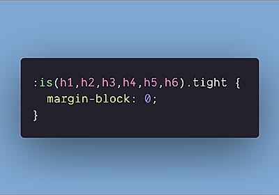 CSSの新しい疑似クラス関数「:is()」複数のセレクタを1つにまとめることができて、これは便利 | コリス