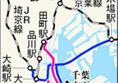 新線「羽田―都心」、開通目標は2025年前後 JR東:朝日新聞デジタル