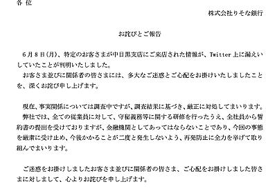 りそな銀行、関ジャニ大倉忠義さんの個人情報を漏洩させた件を大慌てでお詫び : 市況かぶ全力2階建