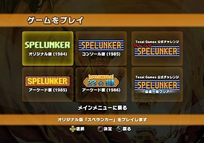 Tozai Inc.のスコット津村氏が再来日。「スペランカーコレクション」にまつわるとっておきの裏話を4Gamerだけに聞かせてくれた - 4Gamer.net