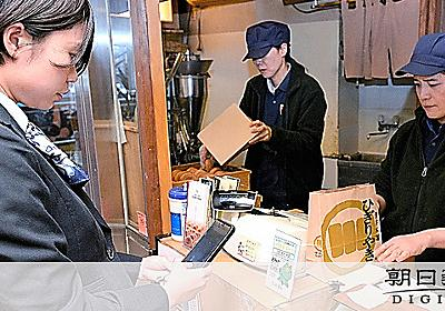 電子通貨×地域=お得!? 店は導入コスト減、客は特典あり 支払い、スマホで手軽に:朝日新聞デジタル