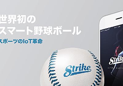 スポーツのIoT革命!投球データを計測できるスマート野球ボール (ストライク)  | クラウドファンディング - Makuake(マクアケ)