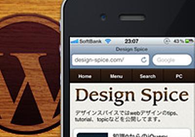 DreamweaverとWordPressを連携させてテーマを編集する方法 │ Design Spice