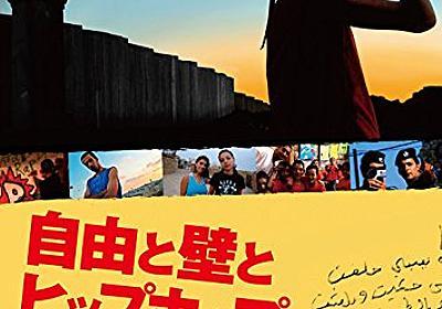 """""""屋根のない収容所""""ガザと自由を願うラップの力 映画「自由と壁とヒップホップ」 - あざなえるなわのごとし"""
