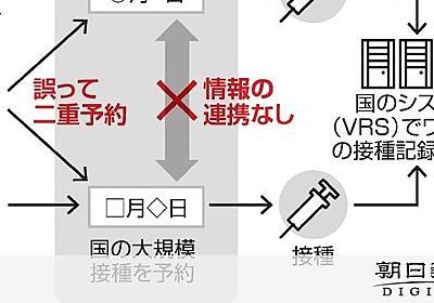 ワクチン、三重予約の恐れも センター「本人が確認を」 [新型コロナウイルス]:朝日新聞デジタル