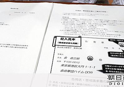 ブログ信じ大量懲戒請求「日本のためと思い込んでいた」:朝日新聞デジタル