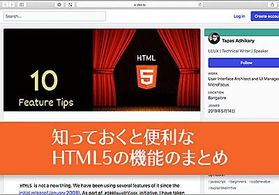 知っておくと便利なHTML5の機能、要素や属性のまとめ | コリス