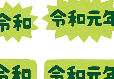 「令和」「令和元年」のイラスト文字 | かわいいフリー素材集 いらすとや